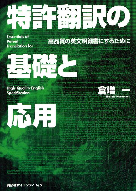 特許翻訳の基礎と応用