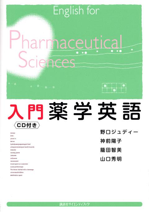 入門薬学英語