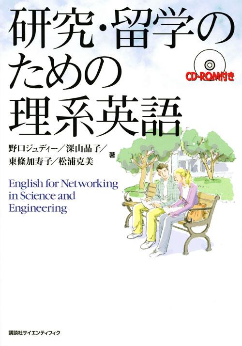 研究・留学のための理系英語