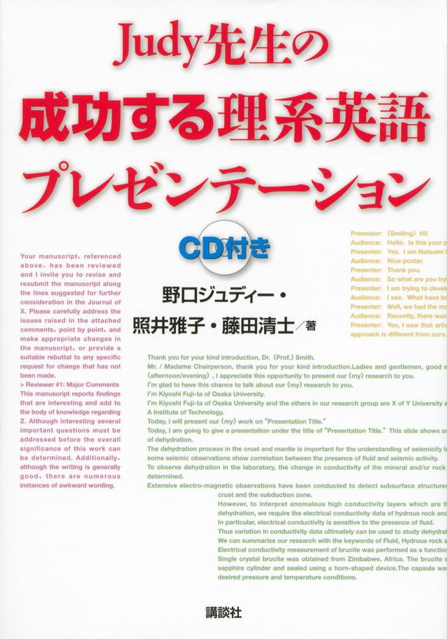 Judy先生の成功する理系英語プレゼンテーション CD付き