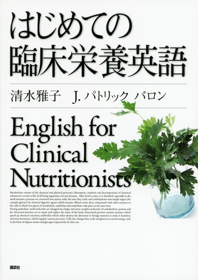 はじめての臨床栄養英語