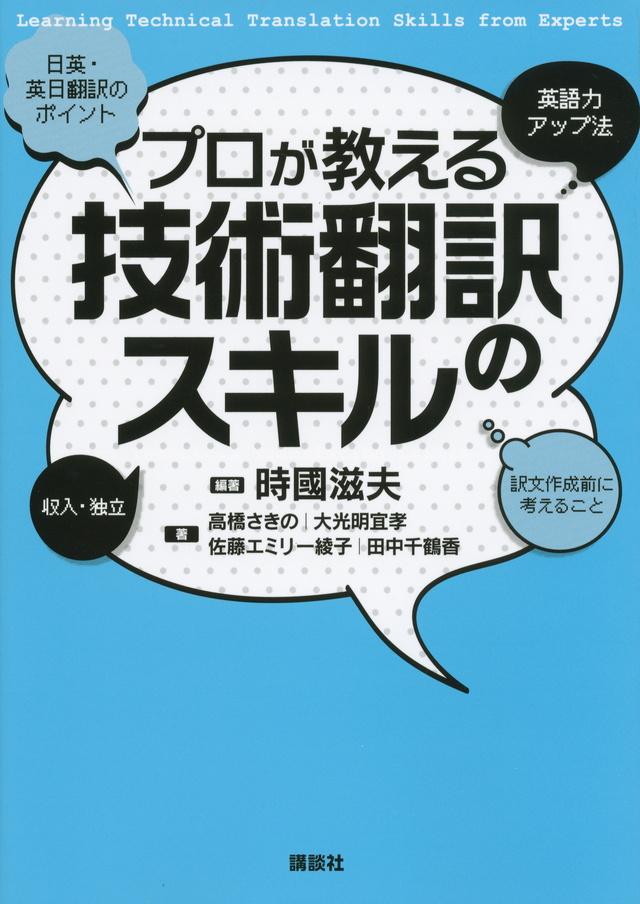 プロが教える技術翻訳のスキル