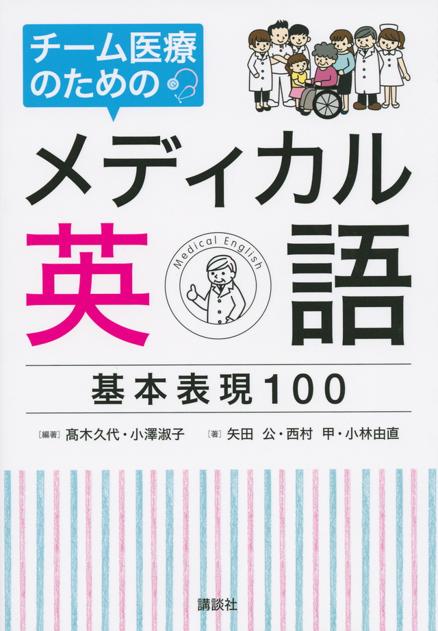 チーム医療のためのメディカル英語 基本表現100