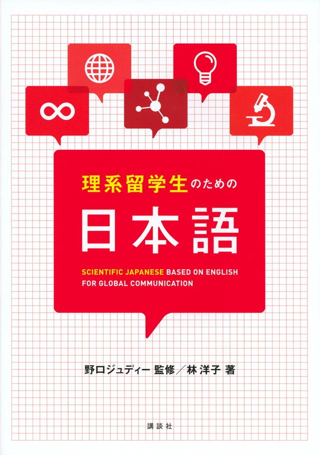 理系留学生のための日本語