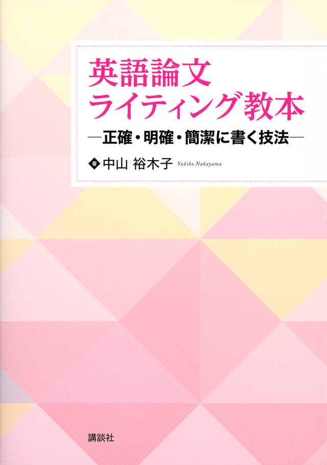 英語論文ライティング教本