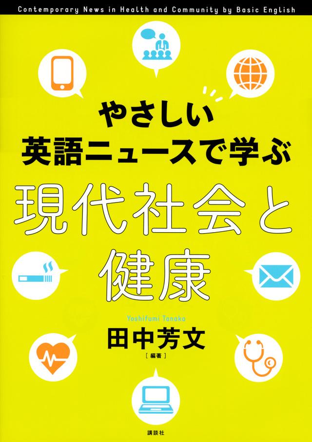 やさしい英語ニュースで学ぶ 現代社会と健康