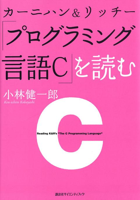 カーニハン&リッチー『プログラミング言語C』読む
