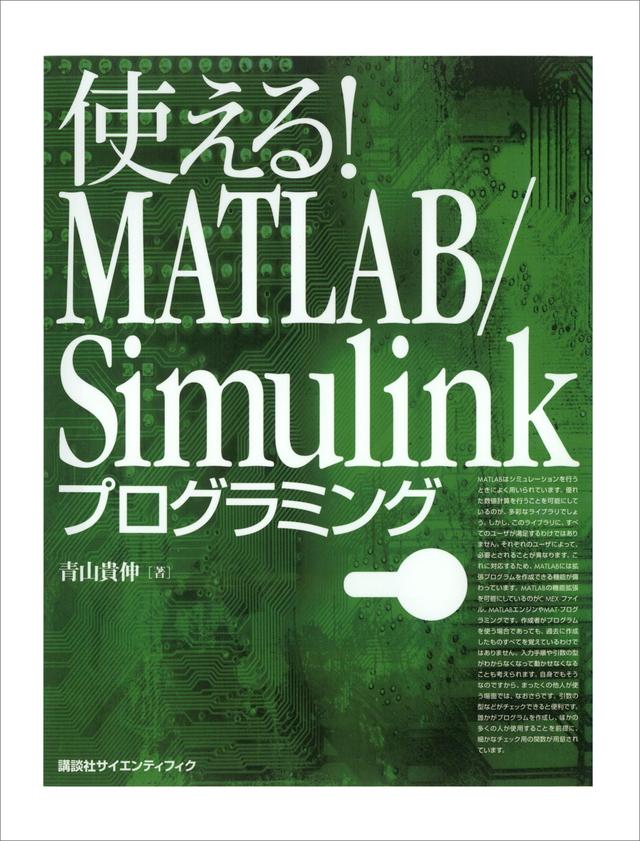 使える! MATLAB/Simulinkプログラミング