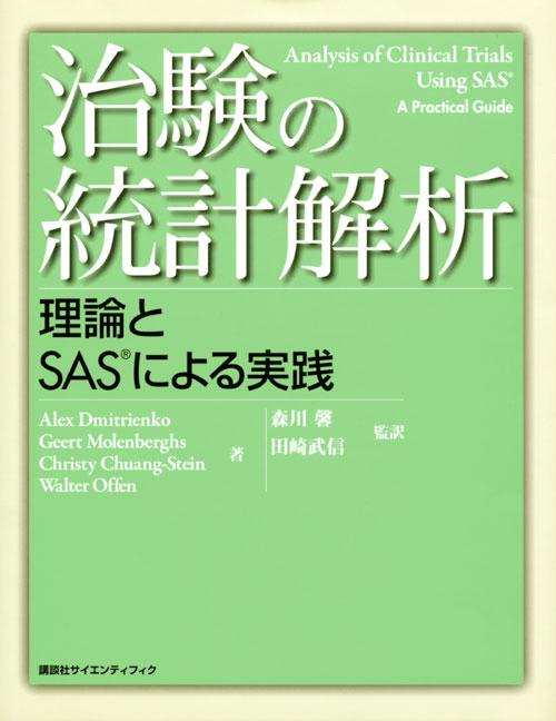 治験の統計解析―理論とSASによる実践