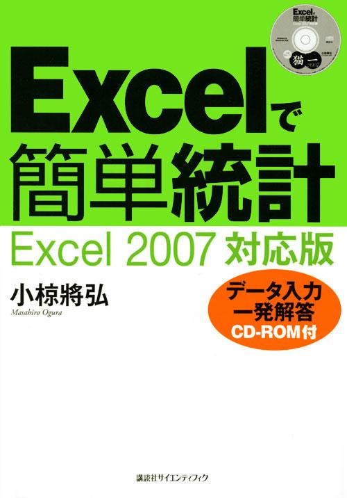 Excelで簡単統計 Excel2007対応版CD-ROM付