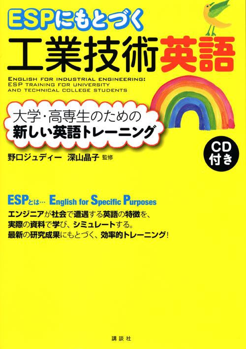 ESPにもとづく工業技術英語 大学・高専生のための新しい英語