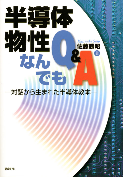 半導体物性なんでもQ&A -対話から生まれた半導体教本-