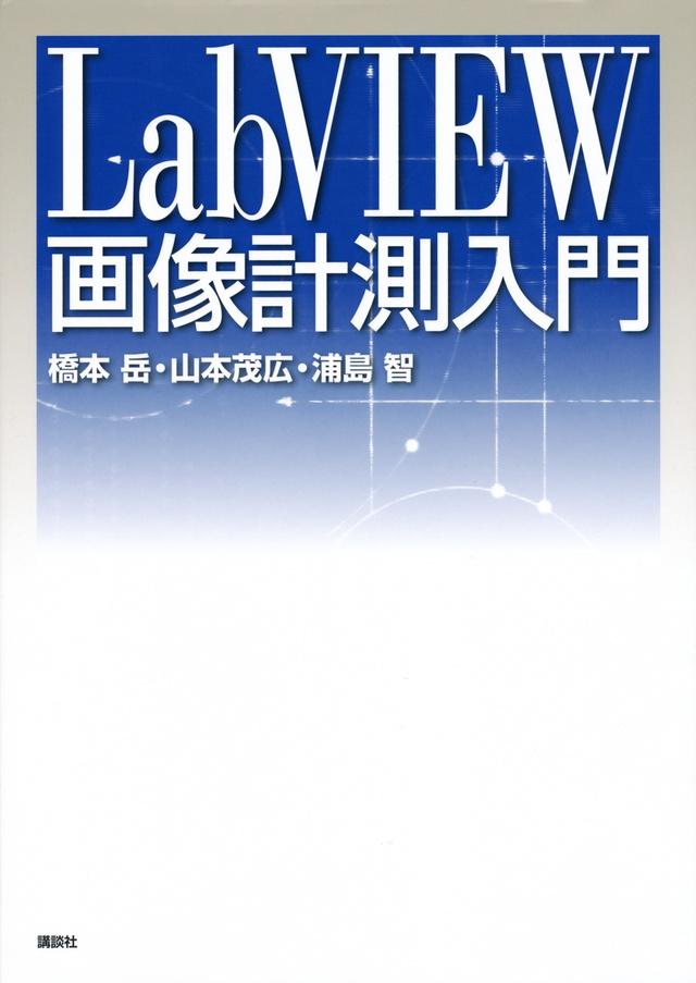 LabVIEW画像計測入門