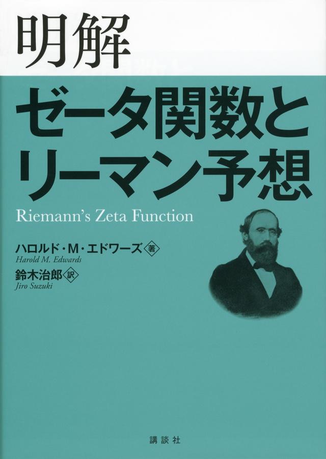 明解 ゼータ関数とリーマン予想