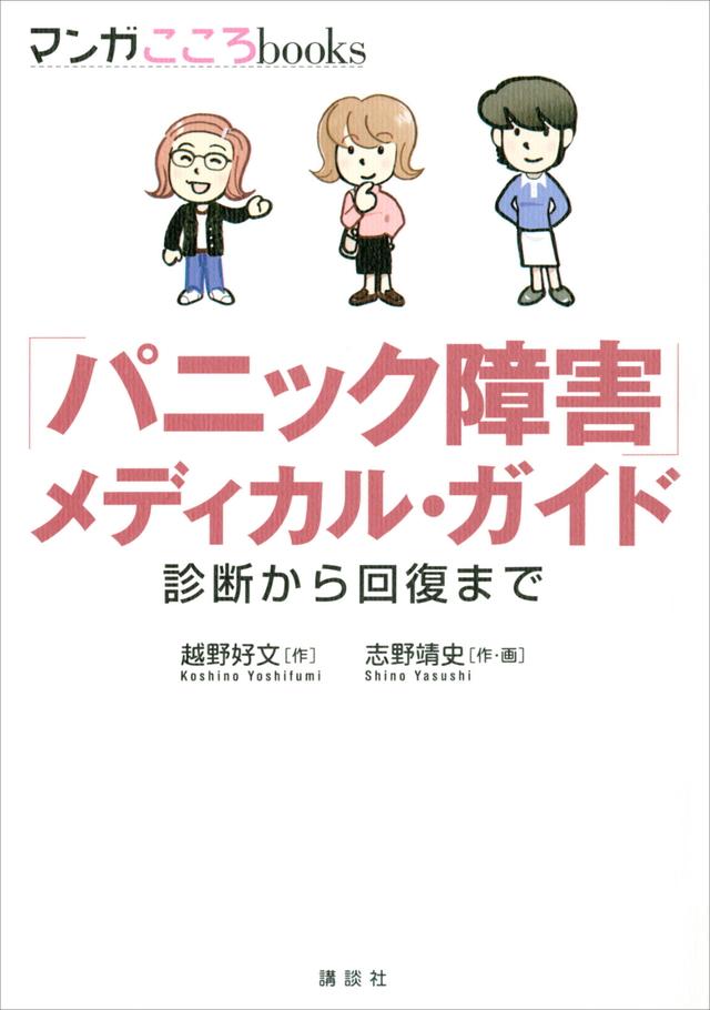 「パニック障害」メディカル・ガイド