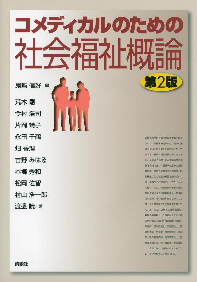 コメディカルのための社会福祉概論 第2版