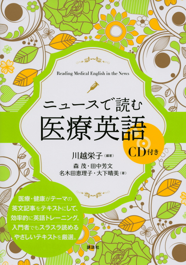 ニュースで読む医療英語 CD付き