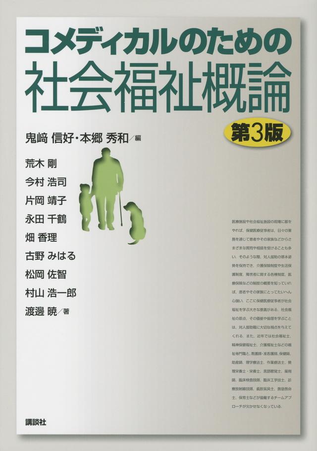 コメディカルのための社会福祉概論 第3版