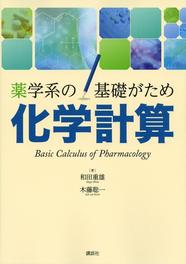 薬学系の基礎がため 化学計算