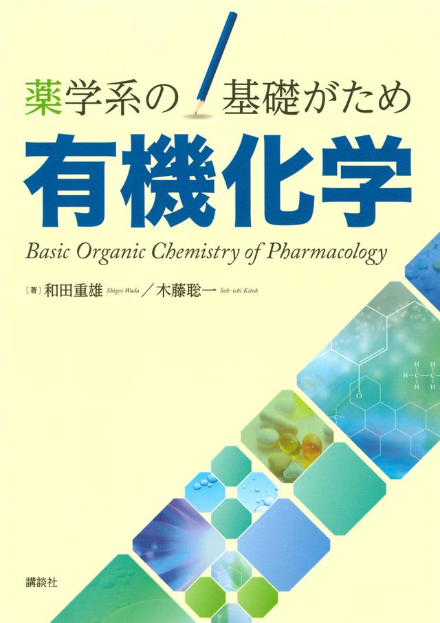 薬学系の基礎がため 有機化学
