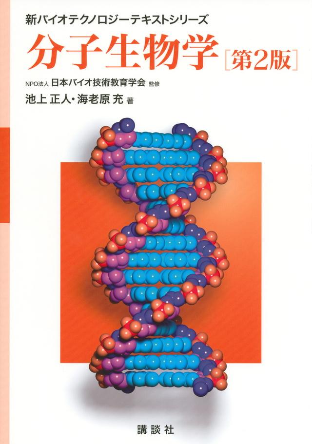分子生物学