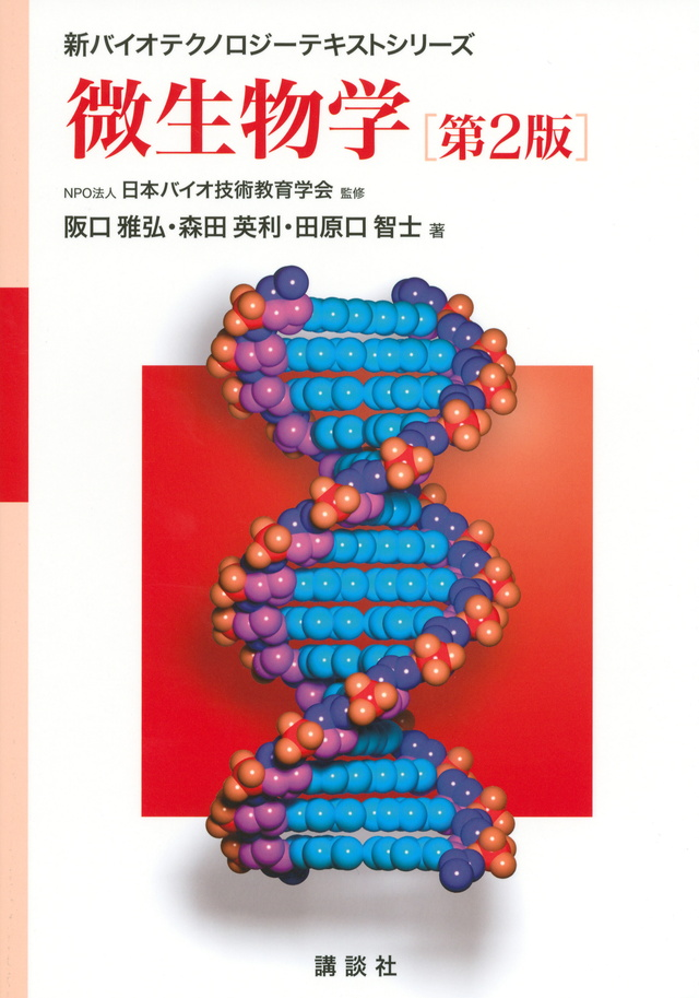 微生物学 第2版