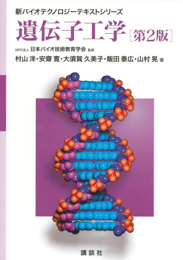 遺伝子工学