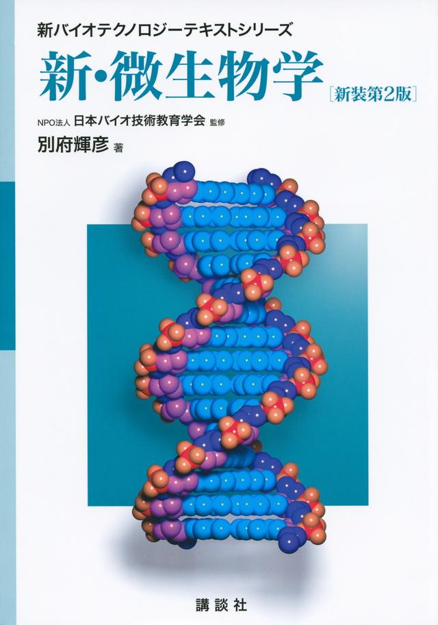 新・微生物学 新装第2版