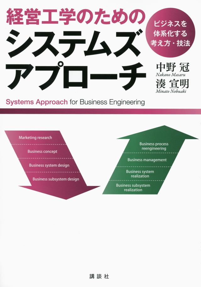 経営工学のためのシステムズアプローチ ビジネスを体系化する