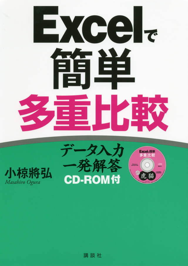 Excelで簡単 多重比較-データ入力一発解答CD-ROM付