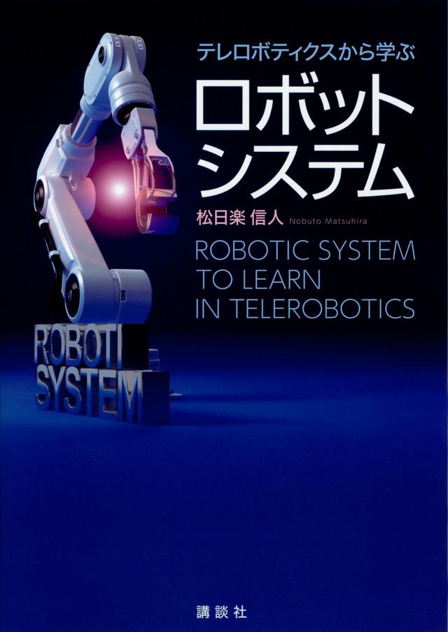 テレロボティクスから学ぶロボットシステム