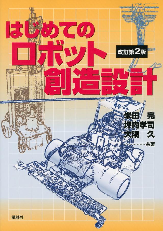 はじめてのロボット創造設計 改訂第2版