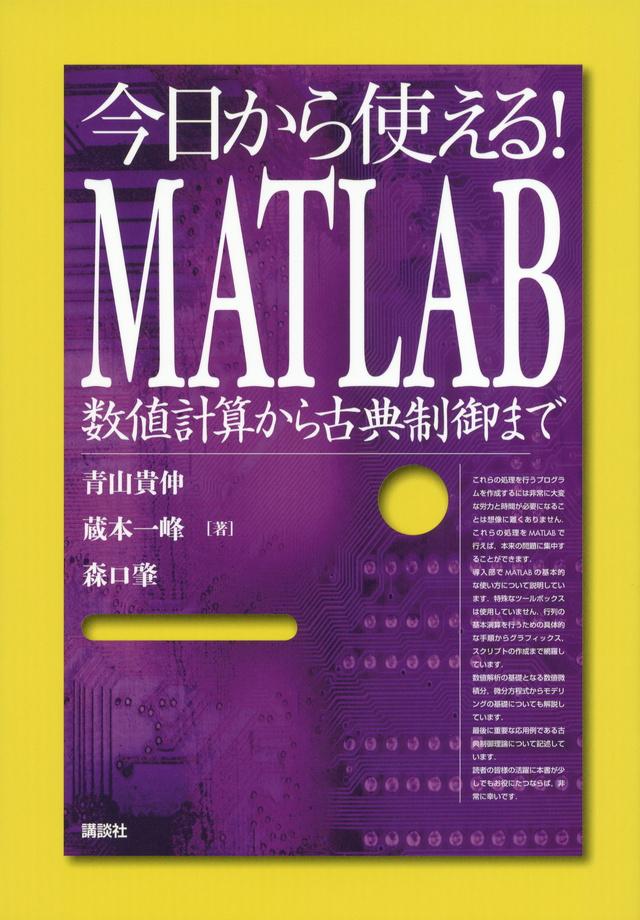今日から使える! MATLAB 数値計算から古典制御まで