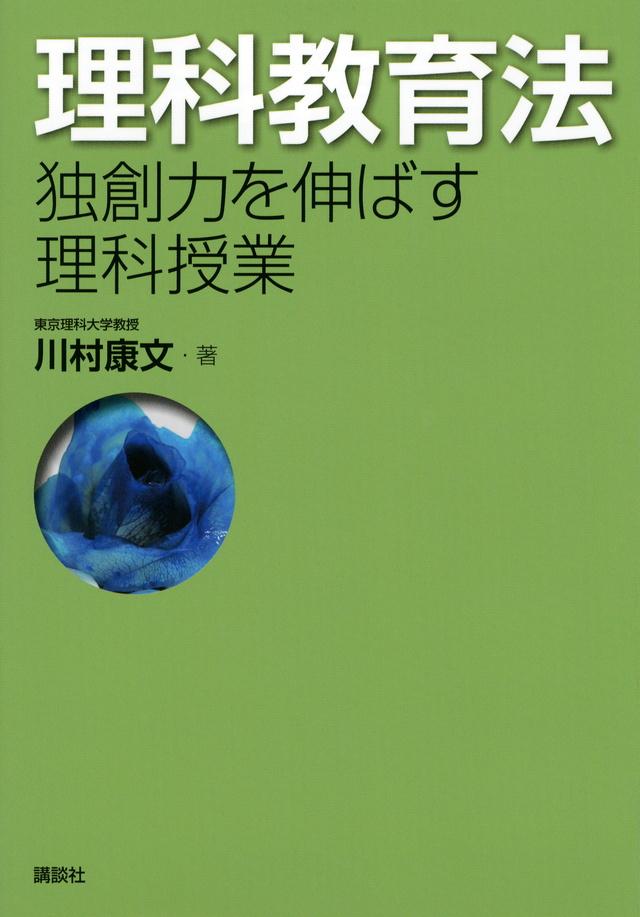 理科教育法 独創力を伸ばす理科授業