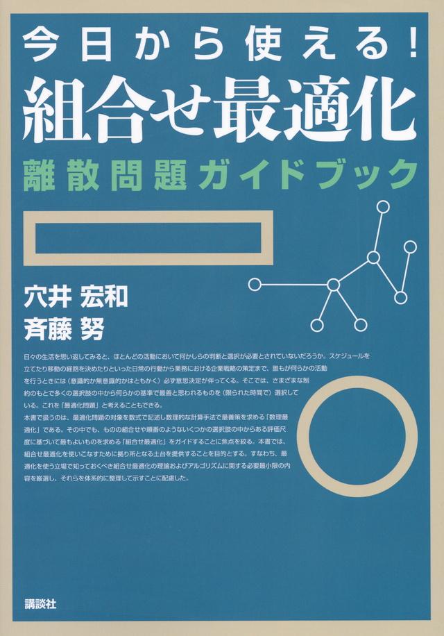 今日から使える!組合せ最適化 離散問題ガイドブック