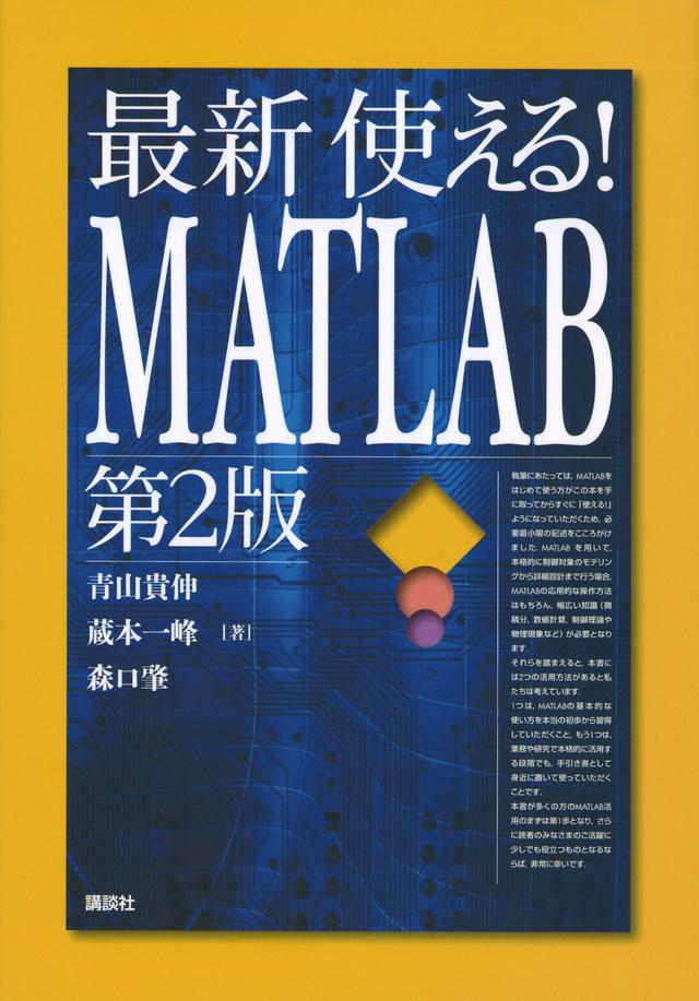 最新 使える!MATLAB 第2版