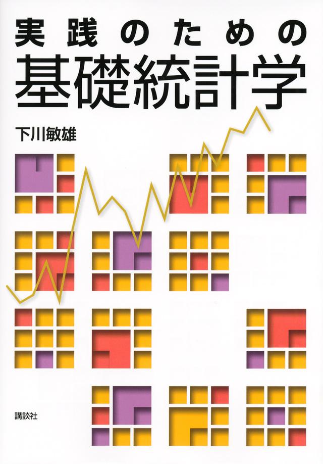 実践のための基礎統計学
