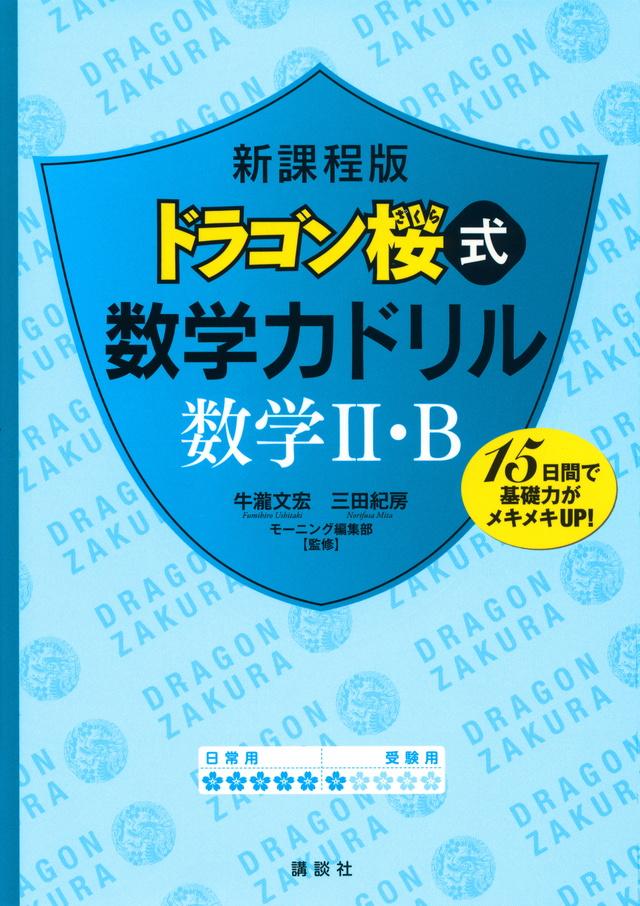 新課程版 ドラゴン桜式 数学力ドリル 数学2・B