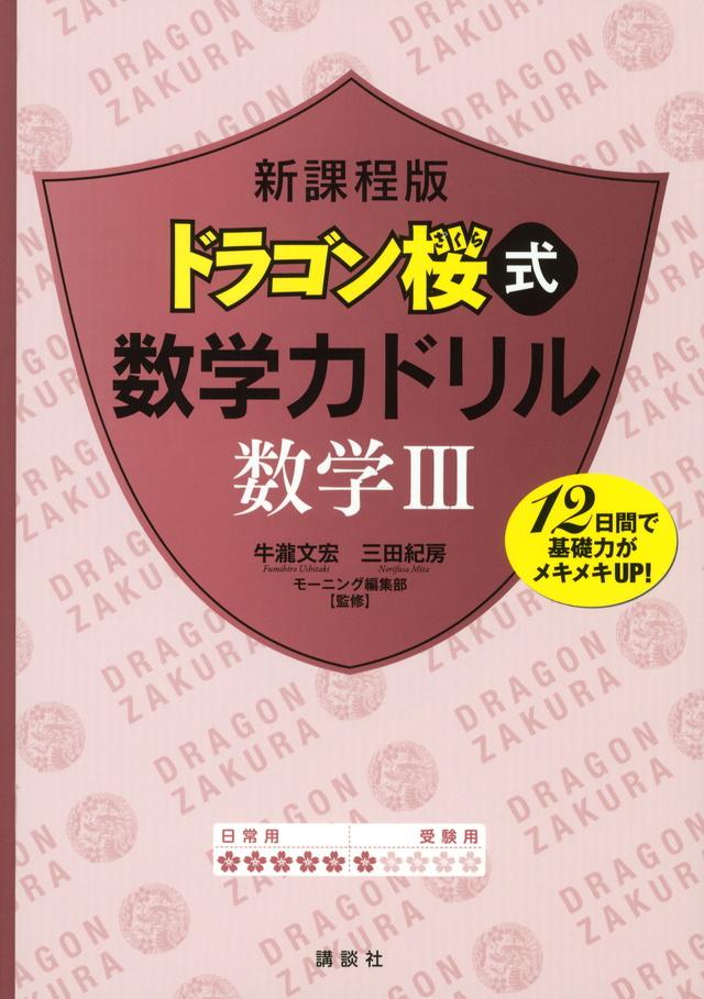 新課程版 ドラゴン桜式 数学力ドリル 数学3