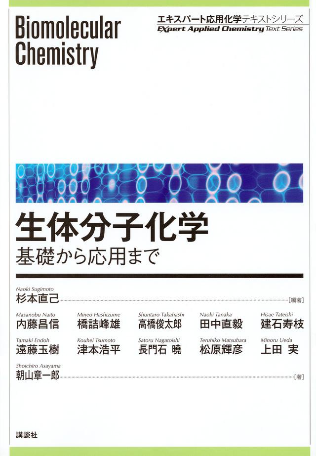 生体分子化学―基礎から応用まで