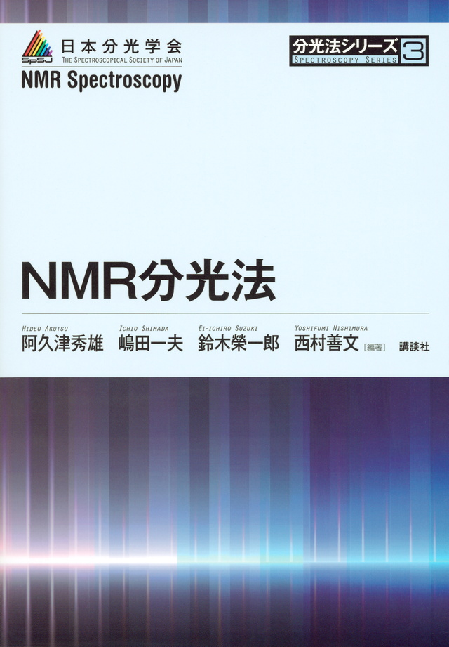 NMR分光法