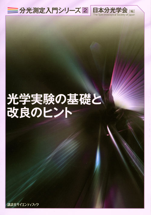 光学実験の基礎と改良のヒント
