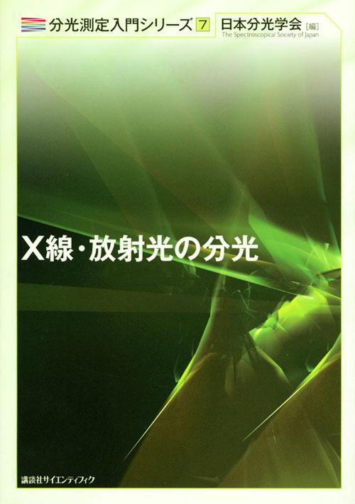 X線・放射光の分光