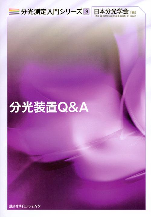 分光装置Q&A