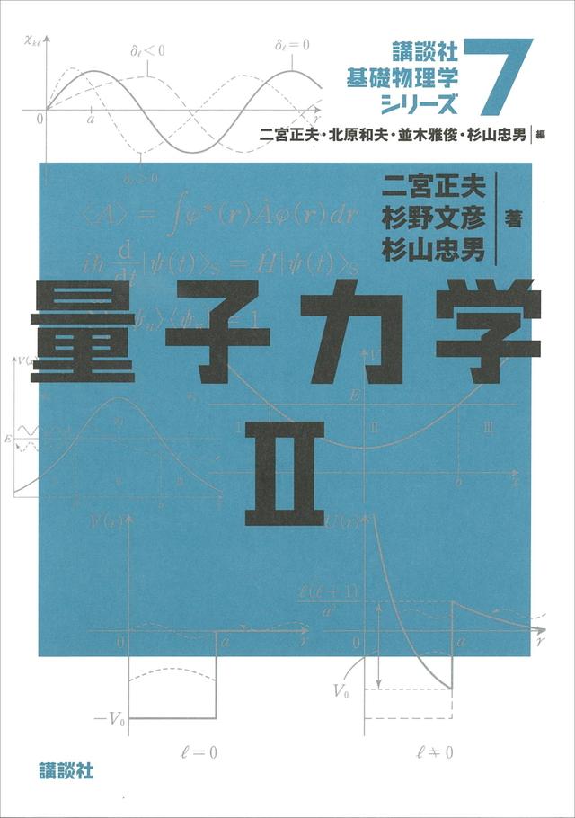 量子力学(基礎物理学シリーズ)