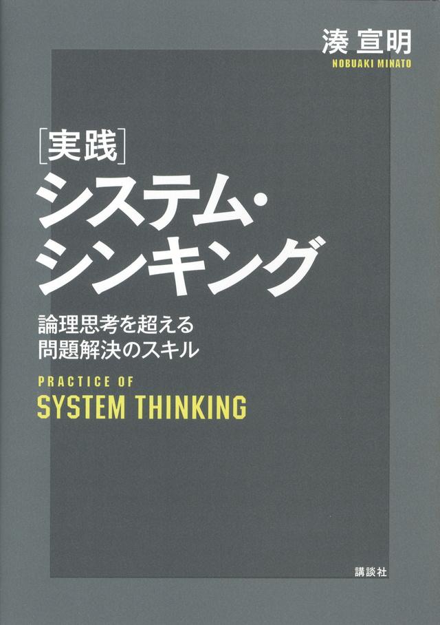 実践システム・シンキング