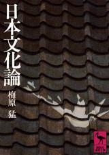 日本文化論