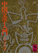 中国文学入門
