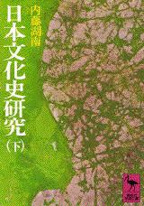 日本文化史研究