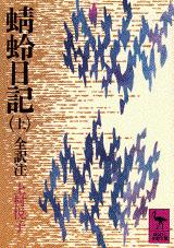 蜻蛉日記(上)全訳注